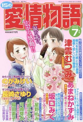 15の愛情物語 2016年 7月号