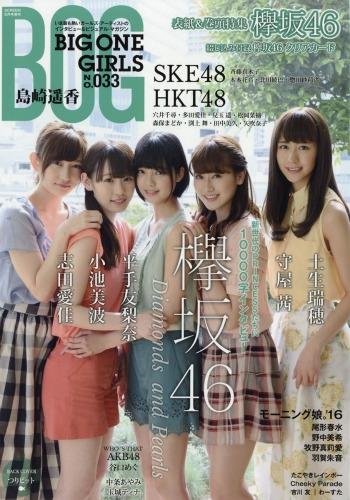 BIG ONE GIRLS No.033 2016年 6月号