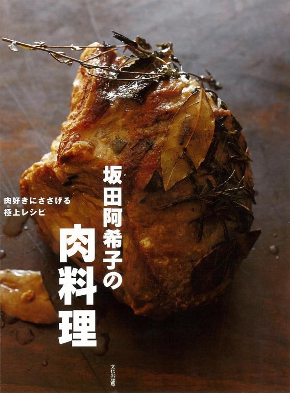 坂田阿希子の肉料理 肉好きにささげる極上レシピ