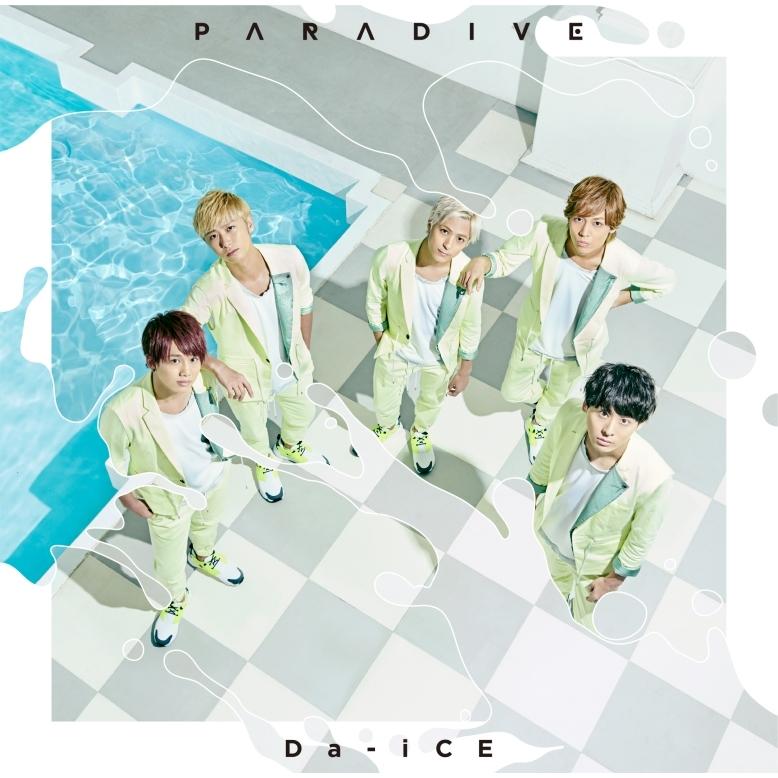 パラダイブ (CD+DVD)【初回盤A】