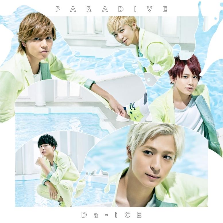 パラダイブ (CD+パラダイブ限定オリジナルタオル)【初回盤B:完全限定生産】