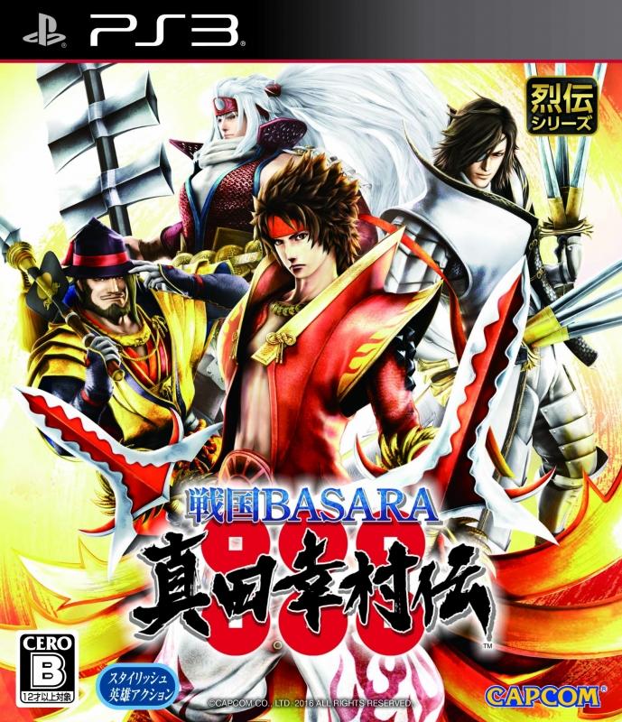 【PS3】戦国BASARA 真田幸村伝