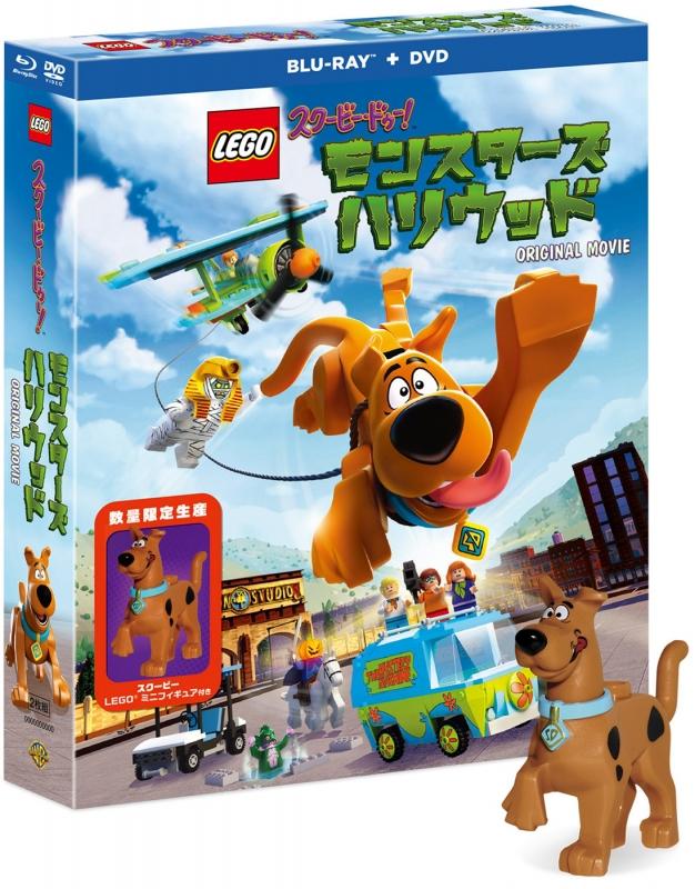 【数量限定生産】LEGO®スクービー・ドゥー:モンスターズ・ハリウッド ブルー レイ&DVDセット(2枚組)スクービー ミニフィギュア付き