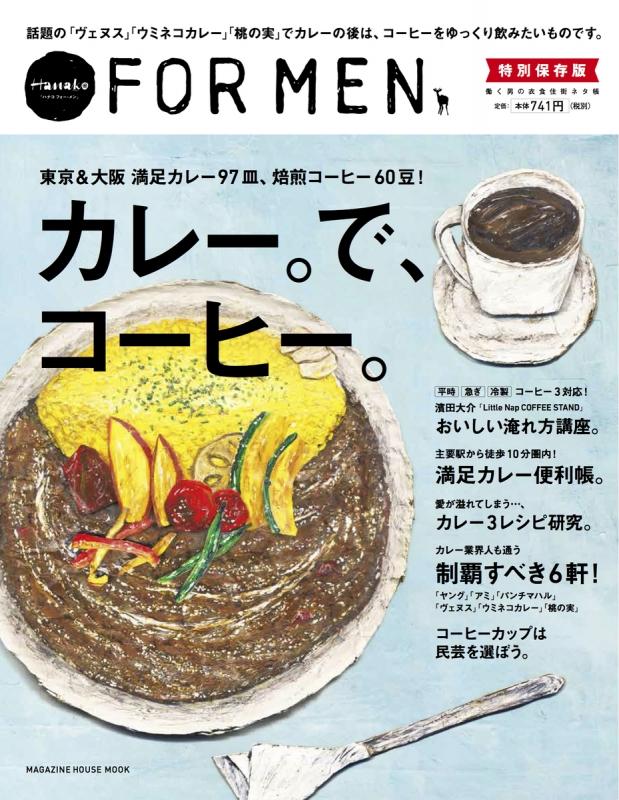 特別保存版 カレー。で、コーヒー Hanako For Men マガジンm
