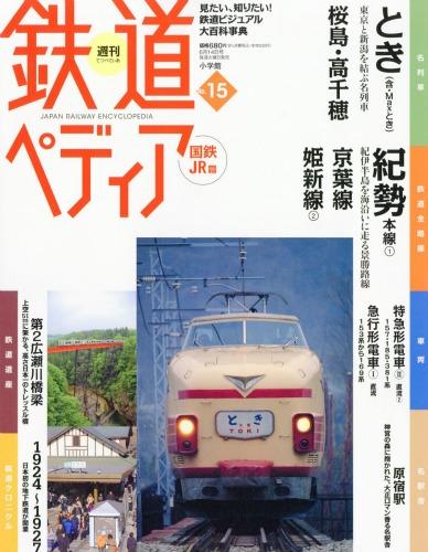 週刊鉄道ペディア 国鉄jr 2016年 6月 14日号 15号