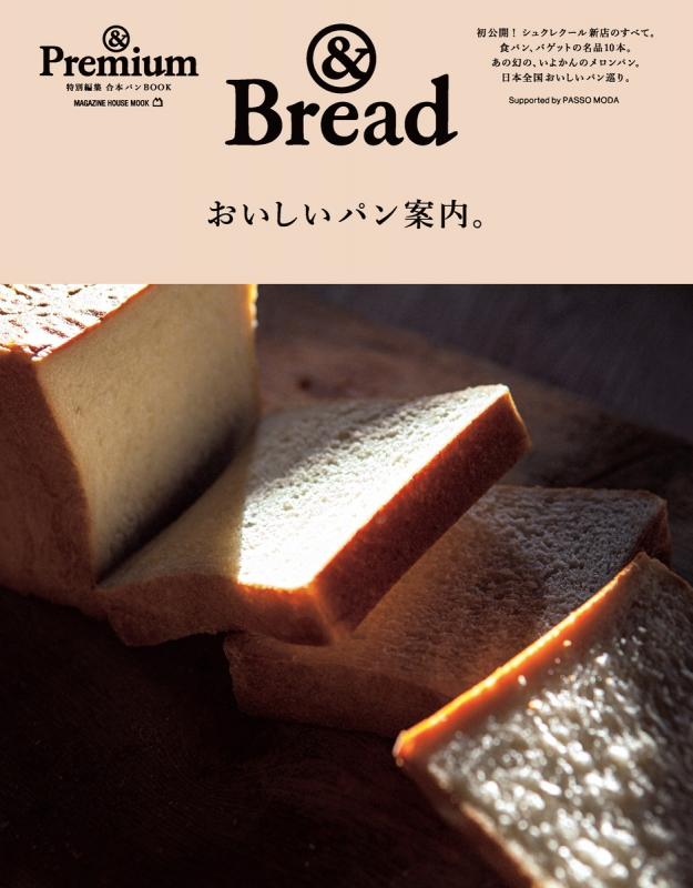 & Premium特別編集 おいしいパンの教科書 マガジンハウスムック