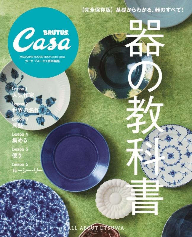 Casa Brutus特別編集 毎日使いたい美しい器 マガジンハウスムック