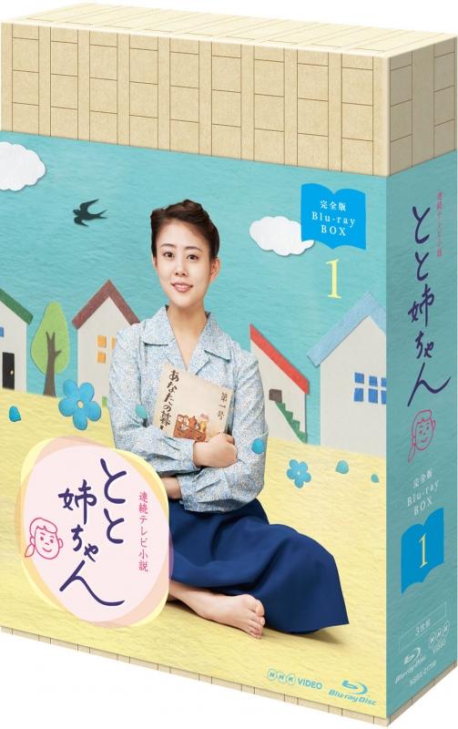 連続テレビ小説 とと姉ちゃん 完全版 ブルーレイ BOX1