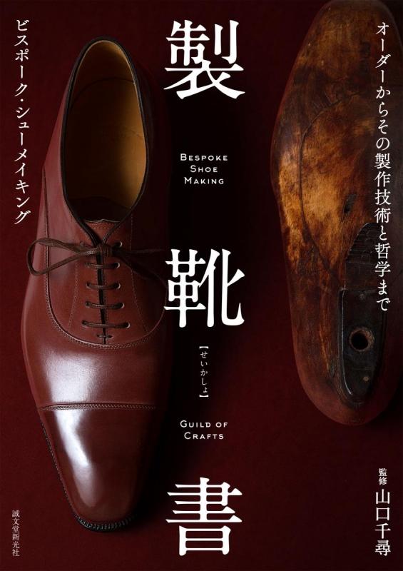 製靴書 ビスポーク・シューメイキング オーダーからその製作技術と哲学まで