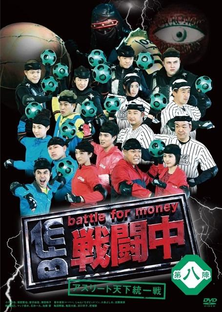 戦闘中 第八陣 〜battle for money〜アスリート天下統一戦