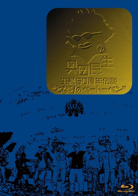 """奥田民生 生誕50周年伝説""""となりのベートーベン"""" (Blu-ray)"""