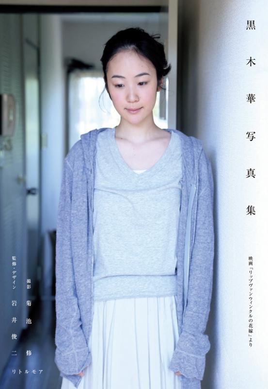 黒木華写真集 映画「リップヴァンウィンクルの花嫁」より