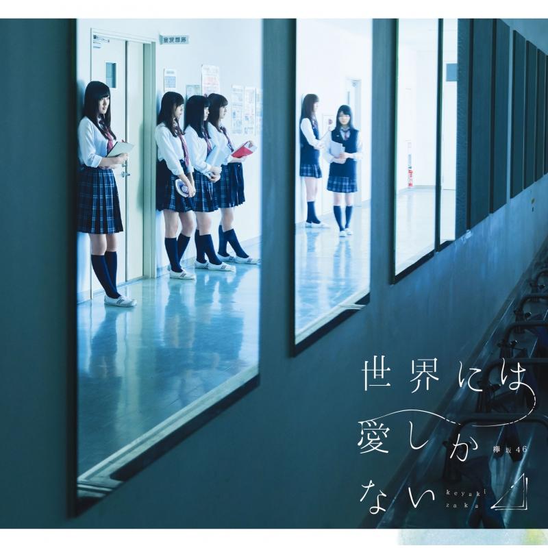 世界には愛しかない (+DVD)【TYPE-C】