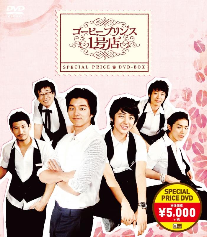 コーヒープリンス1号店 スペシャルプライスDVD-BOX