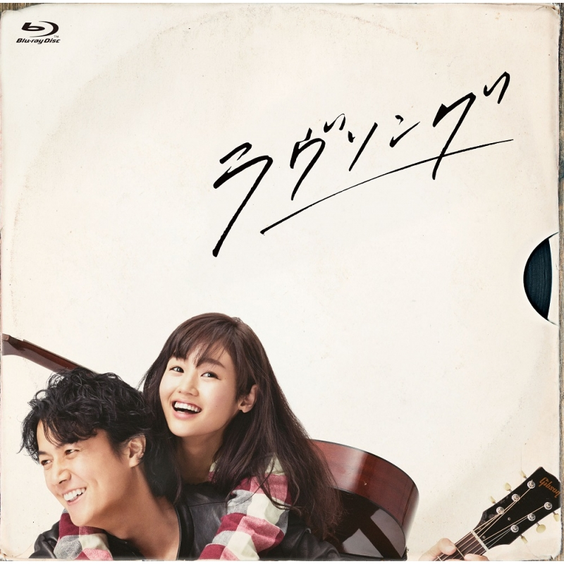 Love Song Blu-Ray Box