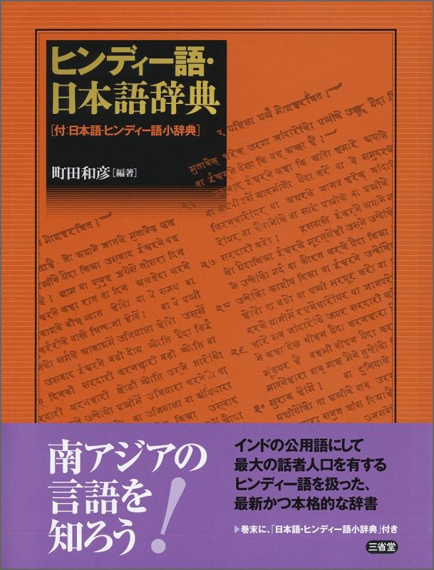 ヒンディー語・日本語辞典 付:日本語・ヒンディー語小辞典