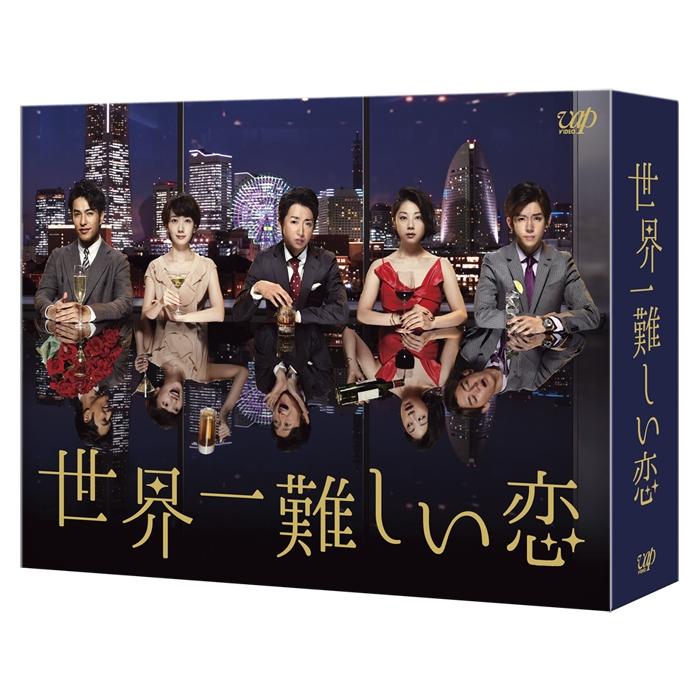 世界一難しい恋 DVD-BOX (通常版)