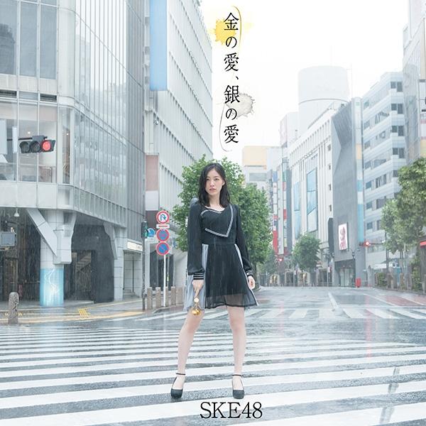金の愛、銀の愛 (+DVD)【初回盤Type-A】