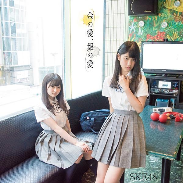 金の愛、銀の愛 (+DVD)【初回盤T...