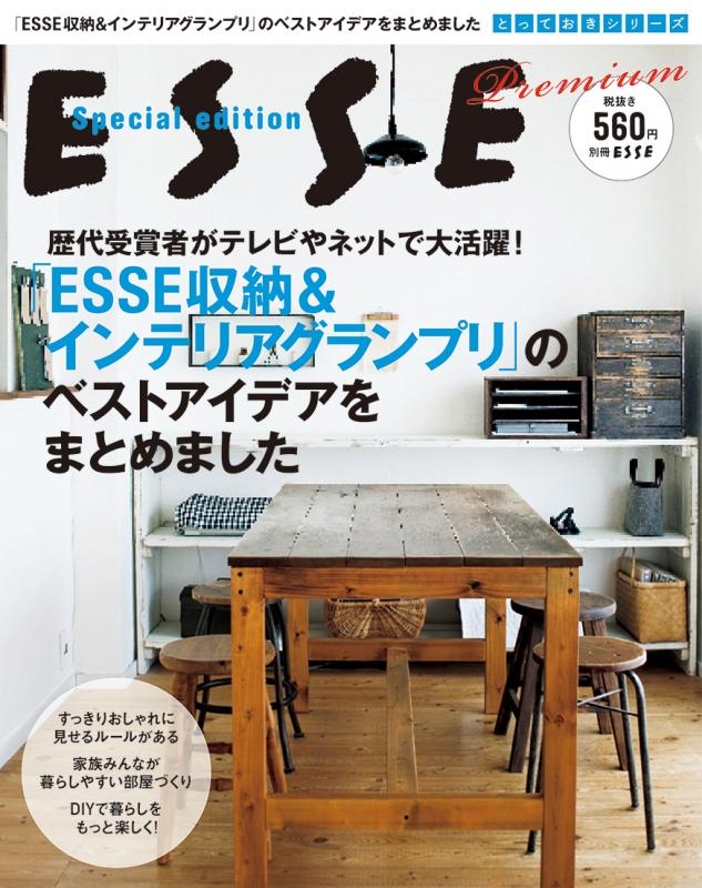 Esse 「収納・インテリアグランプリ」の大人気ワザをまとめました 別冊esse