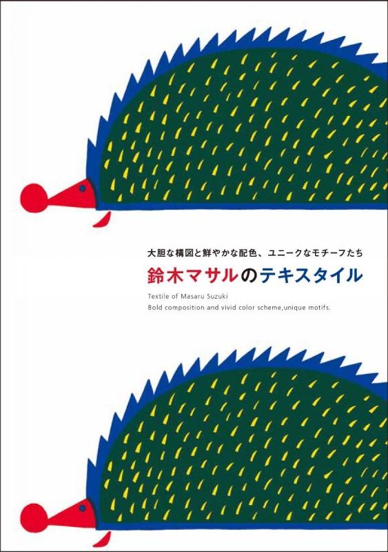 鈴木マサルのテキスタイル 大胆な構図と鮮やかな配色、ユニークなモチーフたち