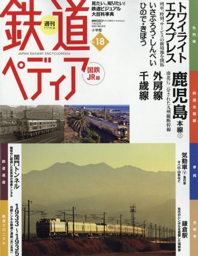 週刊鉄道ペディア 国鉄jr 2016年 7月 5日号 18号