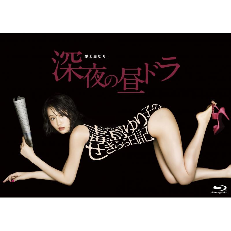 毒島ゆり子のせきらら日記 Blu-ray BOX