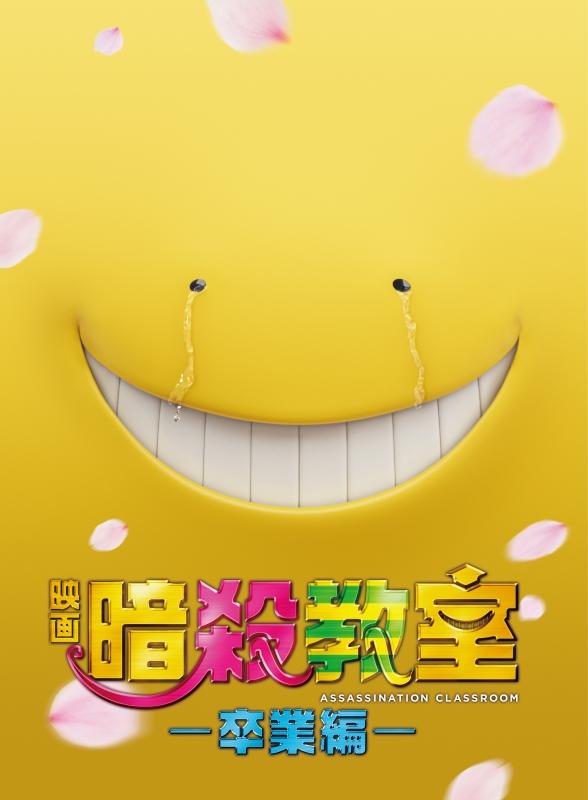 映画 暗殺教室〜卒業編〜DVD スペシャル・エディション(4枚組)
