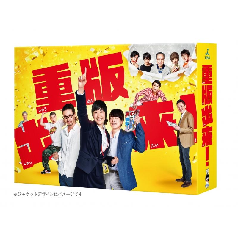 重版出来! Blu-ray BOX