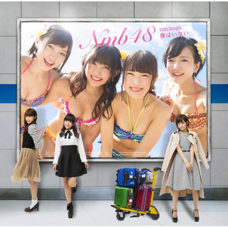 僕はいない (+DVD)【通常盤Type-C】