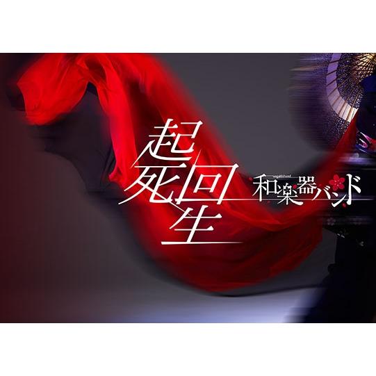 起死回生 (DVD+CD)【初回生産限定盤】