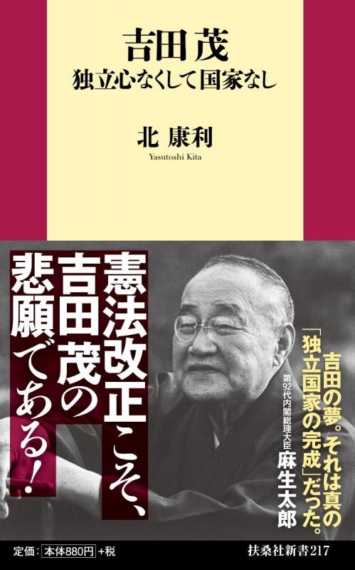 吉田茂 独立心なくして国家なし 扶桑社新書