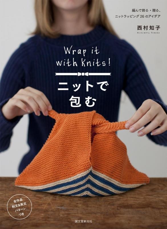 ニットで包む 編んで飾る・贈る、ニットラッピング26のアイデア