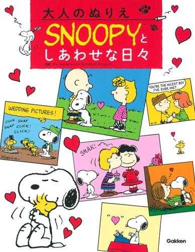 大人のぬりえ Snoopyとしあわせな日々 チャールズmシュルツ