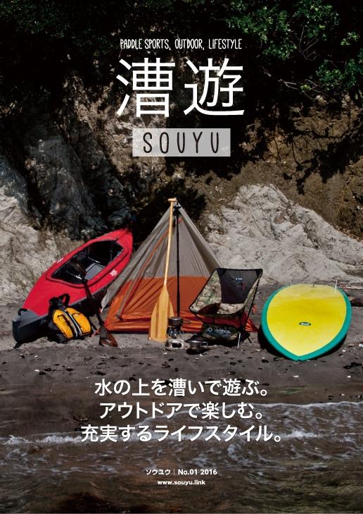 漕遊SOUYU No.01 2016