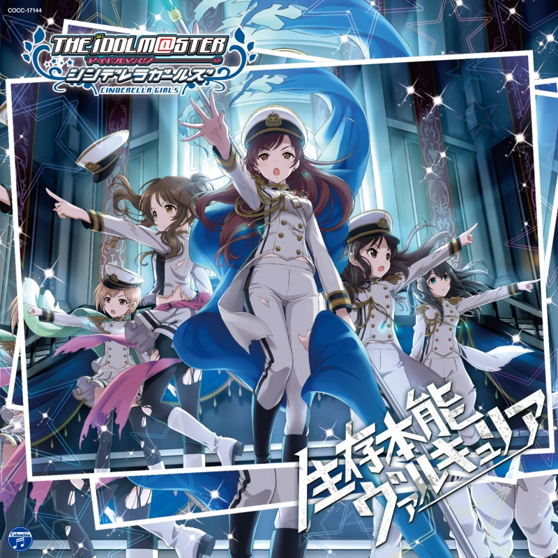 THE IDOLM@STER CINDERELLA GIRLS STARLIGHT MASTER 04 生存本能ヴァルキュリア