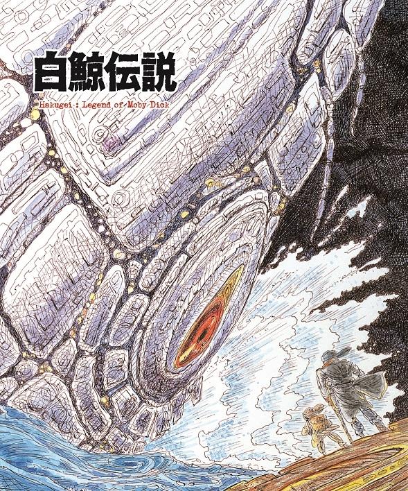 白鯨伝説 COMPLETE Blu-ray BOX