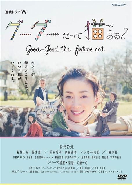 グーグーだって猫である2 -good good the fortune cat-DVD-BOX