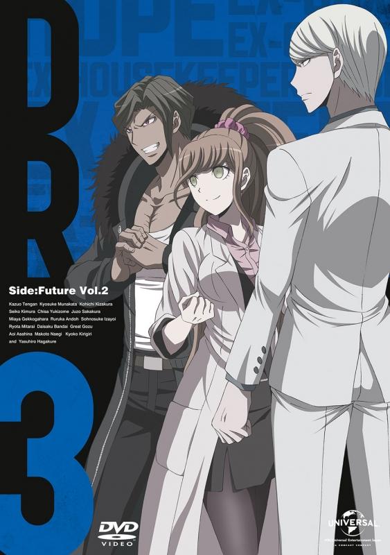 ダンガンロンパ3 -The End of 希望ヶ峰学園-〈未来編〉DVD II〈初回生産限定版〉