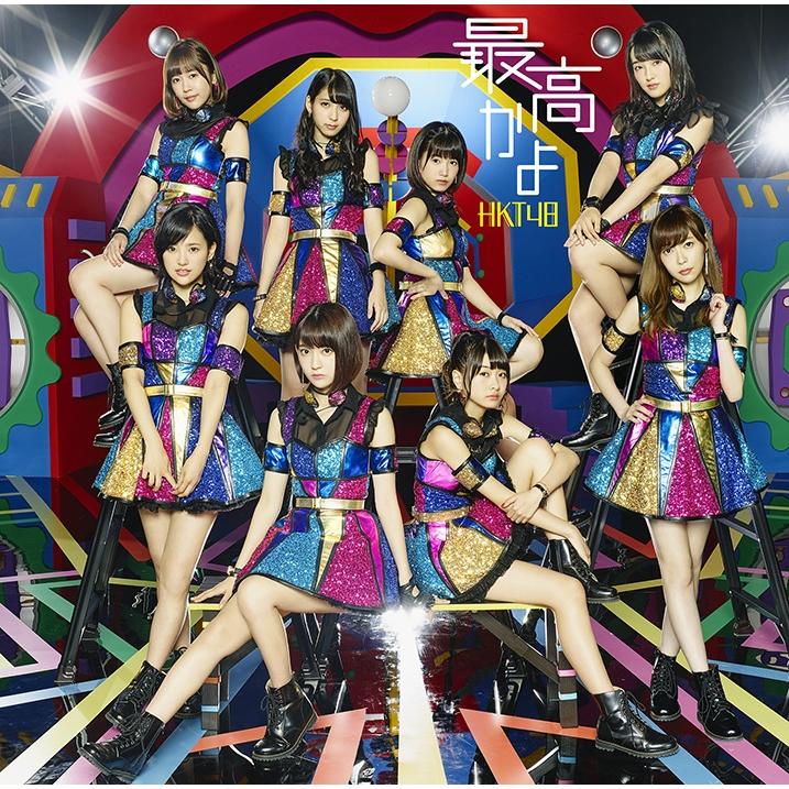 最高かよ 【TYPE-A】(CD+DVD)