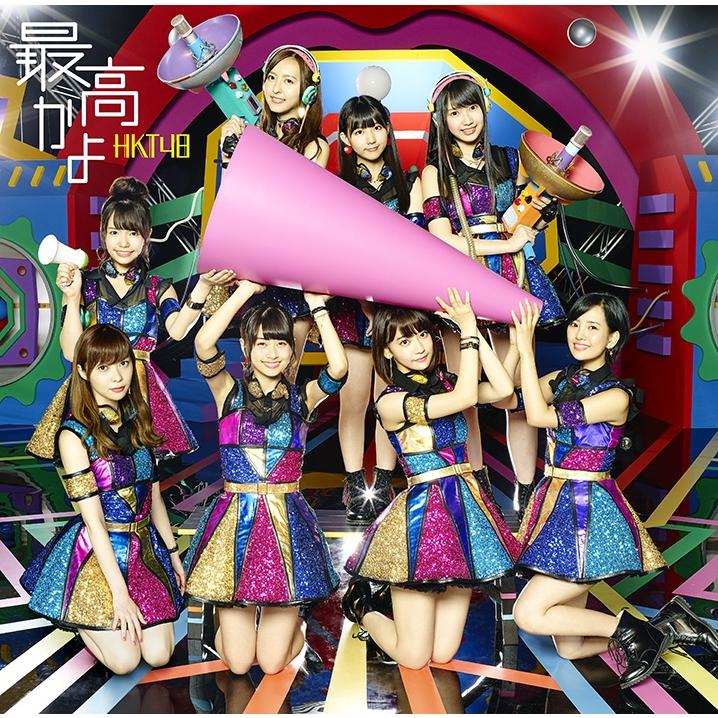 最高かよ 【TYPE-B】(CD+DVD)