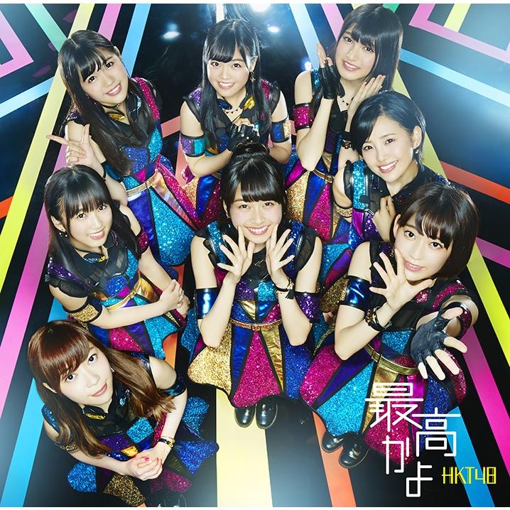 最高かよ 【TYPE-C】(CD+DVD)