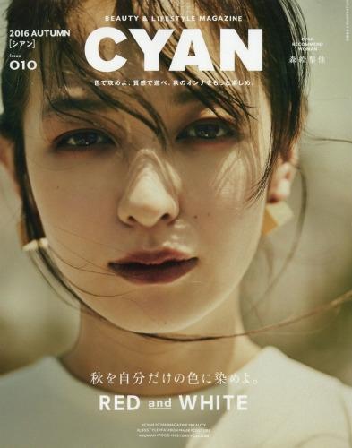 Cyan (シアン)Issue 010 Nylon Japan (ナイロンジャパン)2016年 9月号増刊