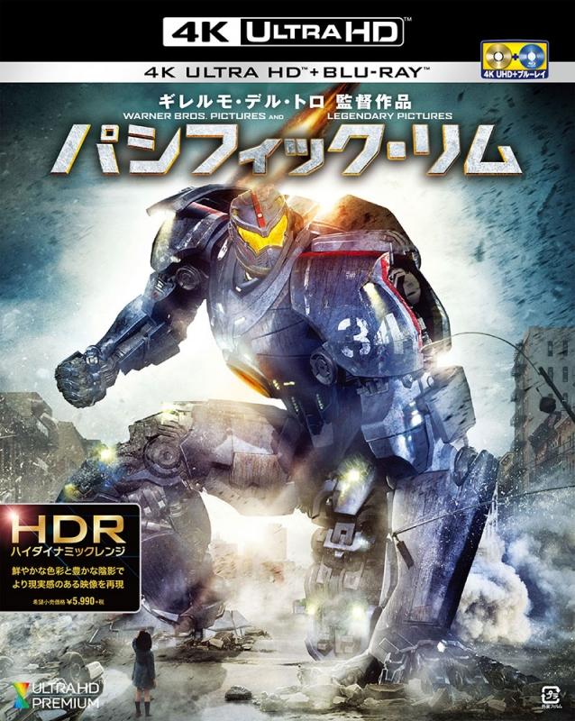 パシフィック・リム <4K ULTRA HD&ブルーレイセット>(2枚組)