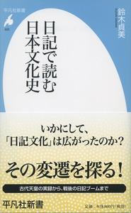 日記で読む日本文化史 平凡社新書