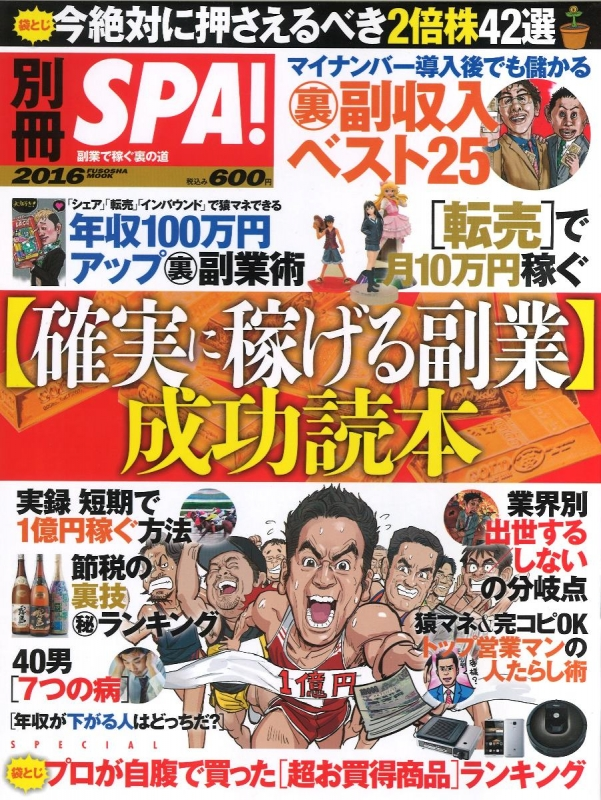 別冊SPA! 「確実に稼げる副業」 成功読本