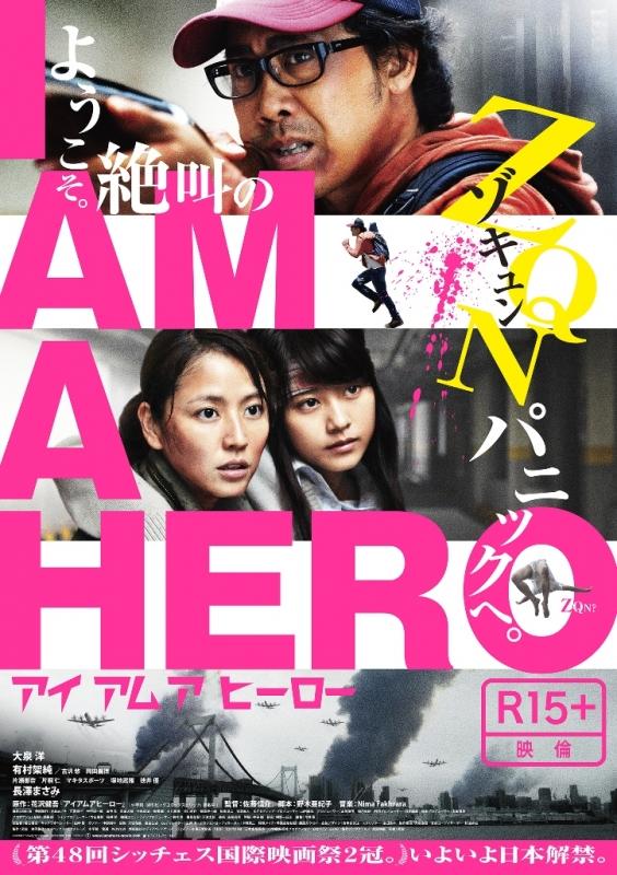 アイアムアヒーロー DVD通常版