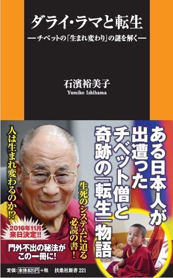 ダライ・ラマと転生 チベットの「生まれ変わり」の謎を解く 扶桑社新書