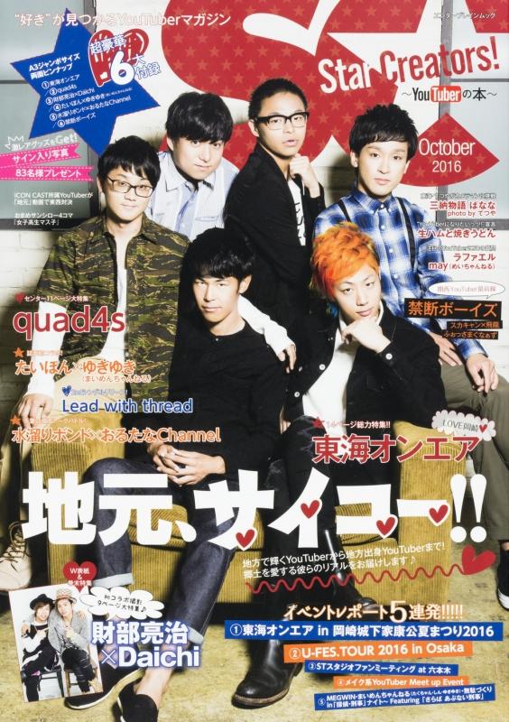 Star Creators!〜YouTuberの本〜October 2016