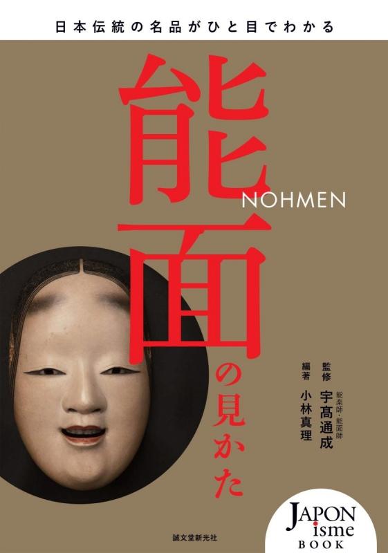 能面の見かた 日本伝統の名品がひと目でわかる